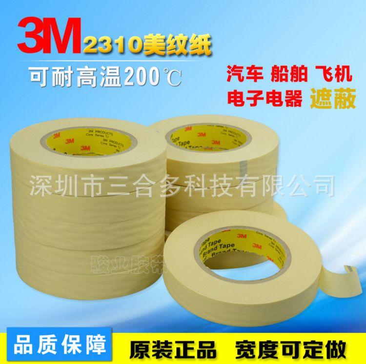 专业供应现货出售3M2310,可按尺寸分切散料出售,可来电咨询