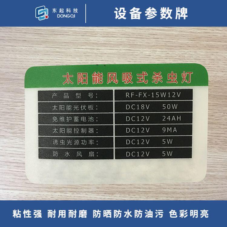 惠州  机器机械设备参数贴牌仪器仪表参数贴标智能仪器规格贴牌