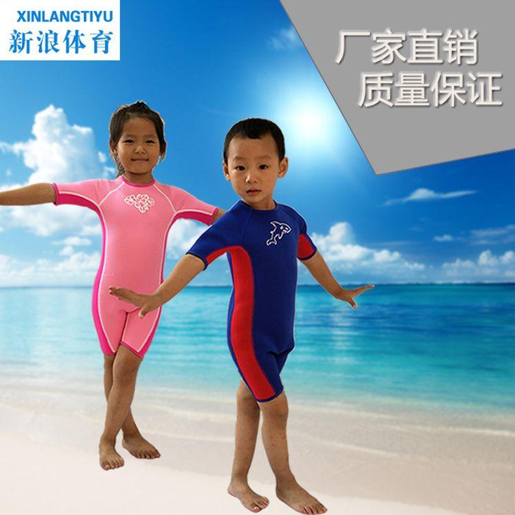 儿童 高档潜水服 neoprene潜水衣 冲浪衣  保暖防寒冬游泳衣