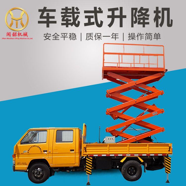 厂家直销 车载式升降机 升降车 液压升降机 移动剪叉升降机械设备
