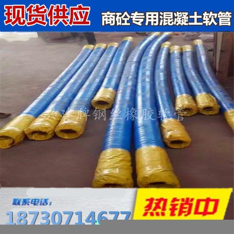 供应泵车 布料机钢丝编织胶管 混凝土泵车橡胶输送软管 砼泵配件