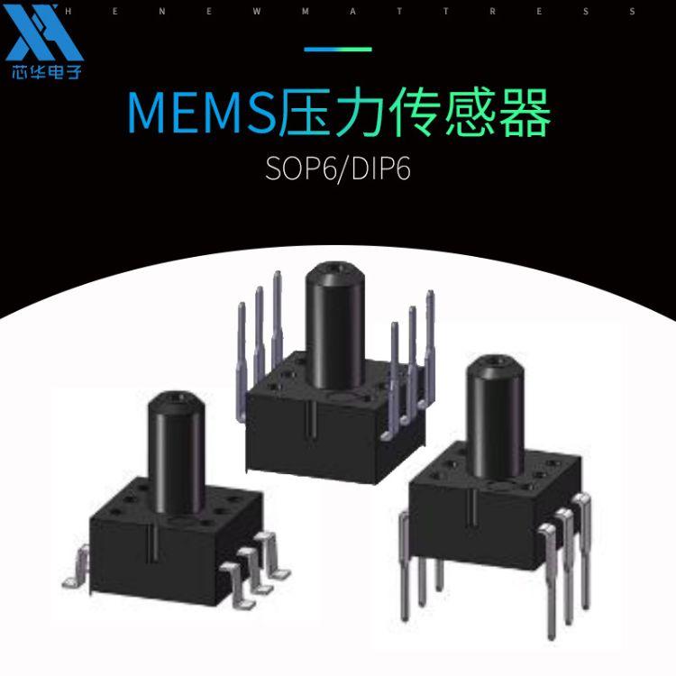 廠家生產壓力傳感器 XHP040傳感器 mems壓力傳感器
