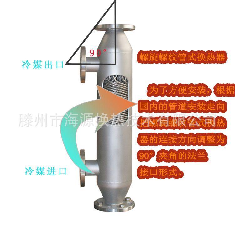 真空炉冷凝器 不锈钢螺旋缠绕管式冷凝器  真空泵冷却冷凝器