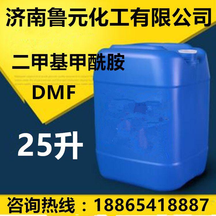 供应 二甲基甲酰胺 优等品DMF  25升/桶