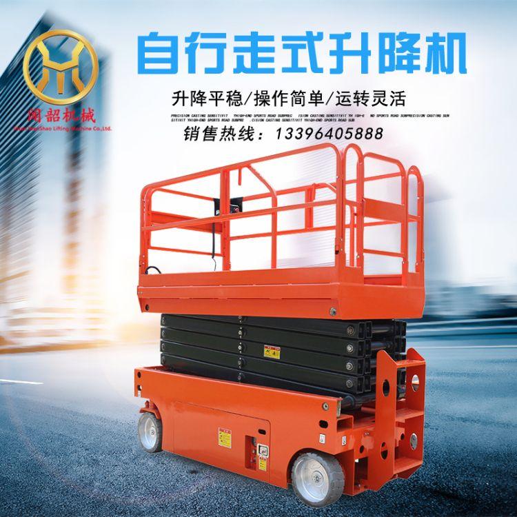 厂家直销 自行式剪叉式高空作业平台 全自行剪叉升降平台 电动式升降机