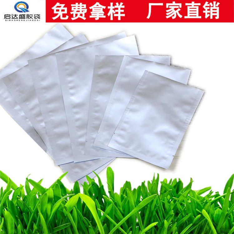 食品铝箔袋现货三边封真空包装袋熟食抽气袋防静电纯铝复合袋定做