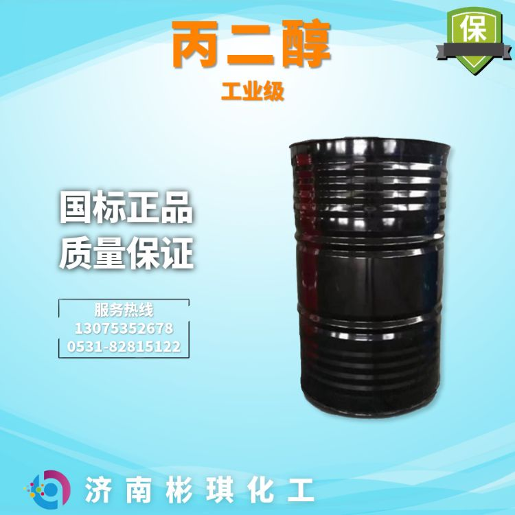 厂家直销优质丙二醇 涂料助剂丙二醇 济南现货 量大从优