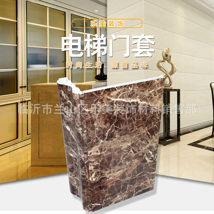 厂家直销仿大理石电梯门套线石塑线条电梯门套线收口线15公分