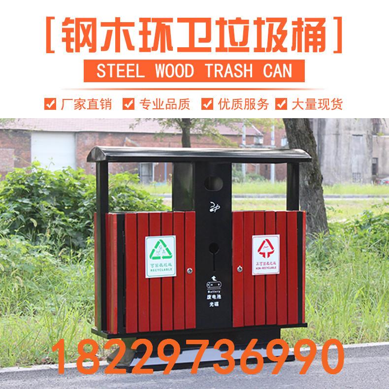 景区环卫设施钢木垃圾桶带灭烟处分类垃圾桶厂家直销现货供应