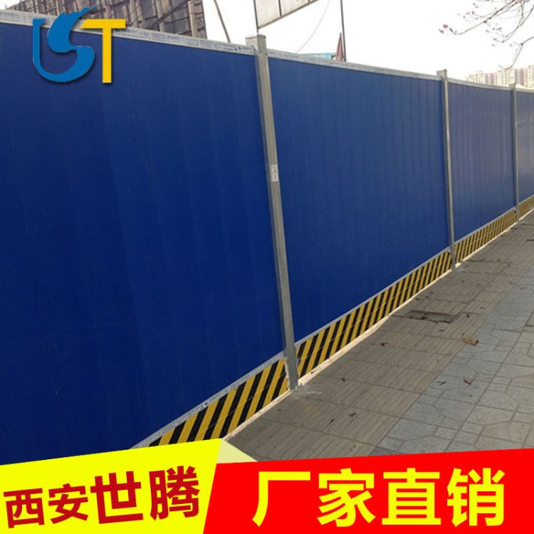 西安市政围挡围栏/西安施工彩钢板围挡/西安pvc围挡铁皮围挡板厂