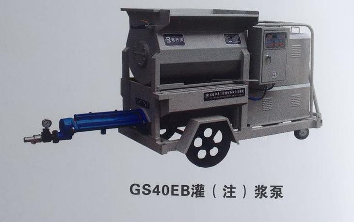 GS40E灌(注)浆泵 机械及行业设备 欢迎订购
