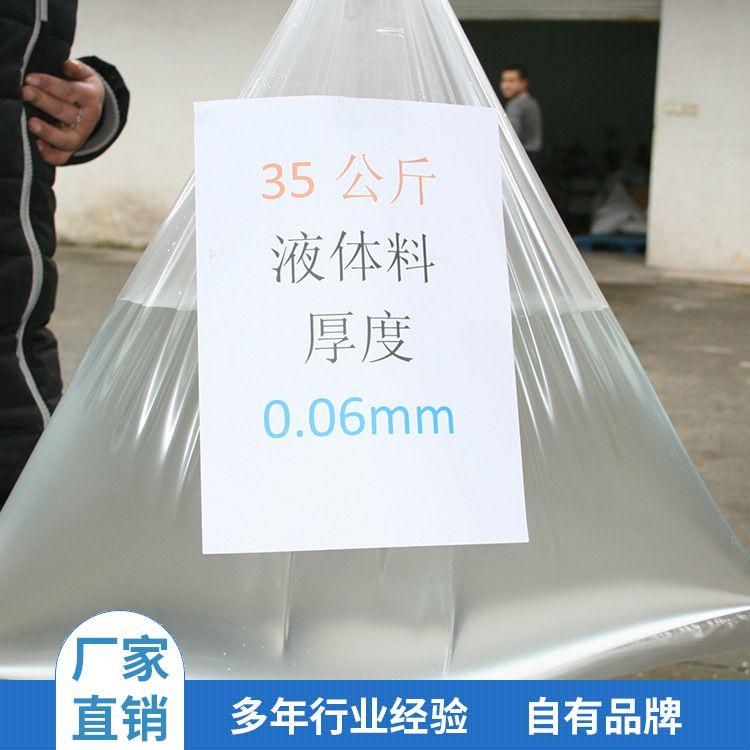 厂家直销 供应投料袋 低熔点塑料袋 可批发定制
