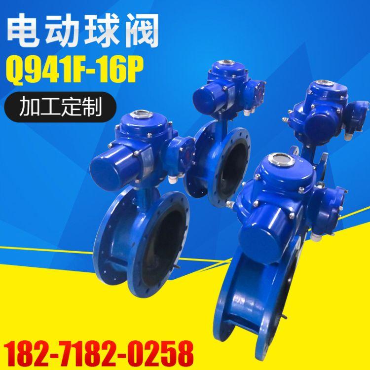 Q系列阀门电装D941X-16Q 防爆型高温直通式电动蝶阀DN250