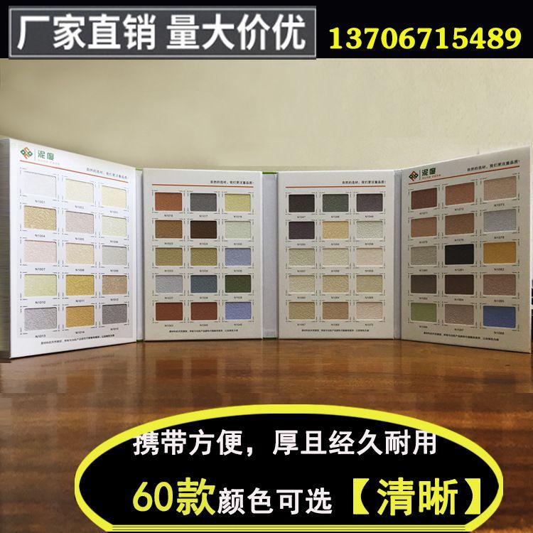 硅藻泥色卡 通用选色硅藻泥色卡本 艺术涂料硅藻泥标准色卡选颜色