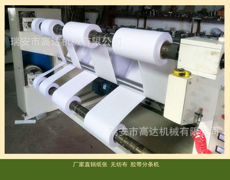 瑞安厂家直销分条机 高速无纺布 胶带纸张分条机