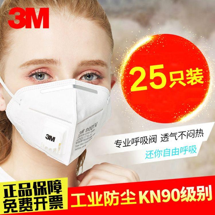 3M口罩9001V防塵口罩防工業粉塵防霧霾帶呼吸閥透氣9002v防護口罩