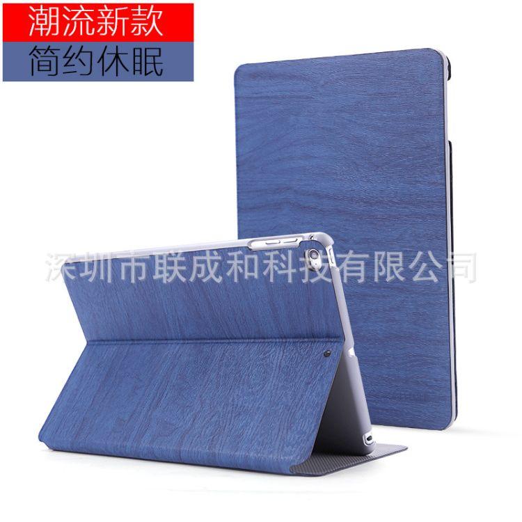 iPad 2/3/4保护套Air 1/2皮套mini 1/2/3/4壳new iPad9.7—树纹款