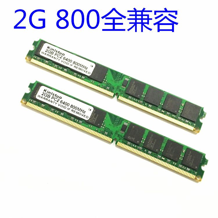 ram 240pin pc2-DDR2 800mhz 6400  2G Ietel 台式机电脑内存