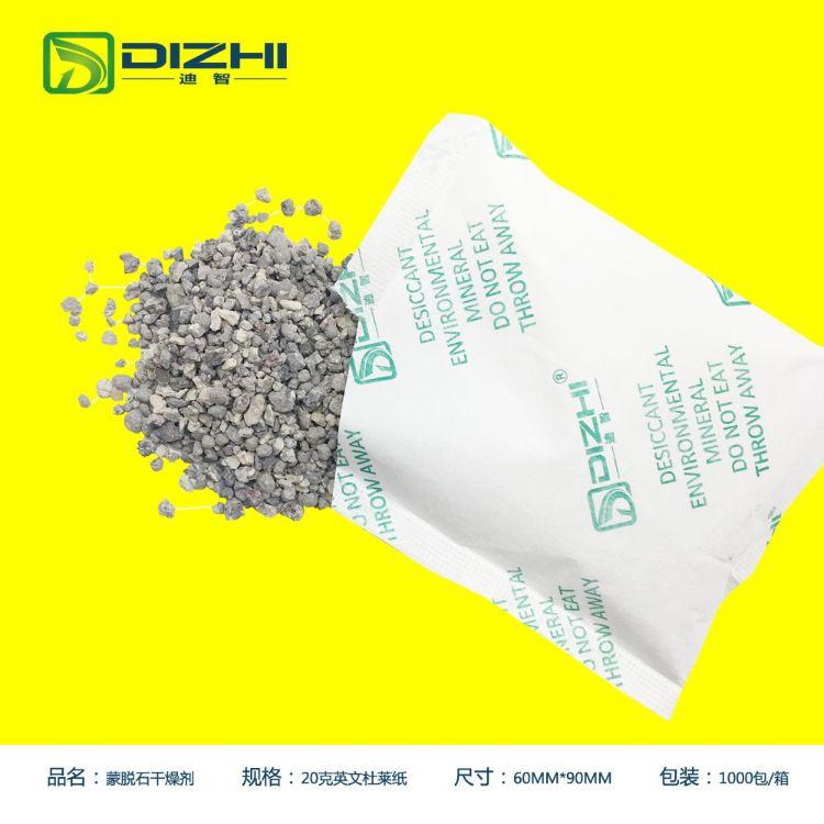 工业防潮产品 英文杜莱纸蒙脱石干燥剂 规格可定制
