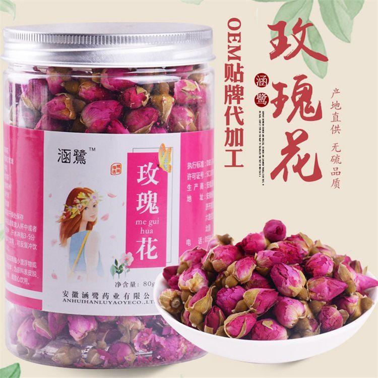 重瓣平陰玫瑰花茶包裝 組合散裝罐裝茶 玫瑰花茶貼牌代加工
