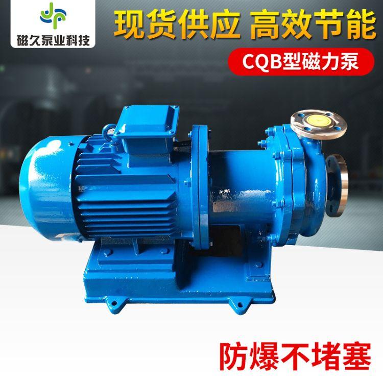 厂家重型CQB磁力泵不锈钢磁力泵耐腐蚀无泄漏耐酸碱磁力泵厂家