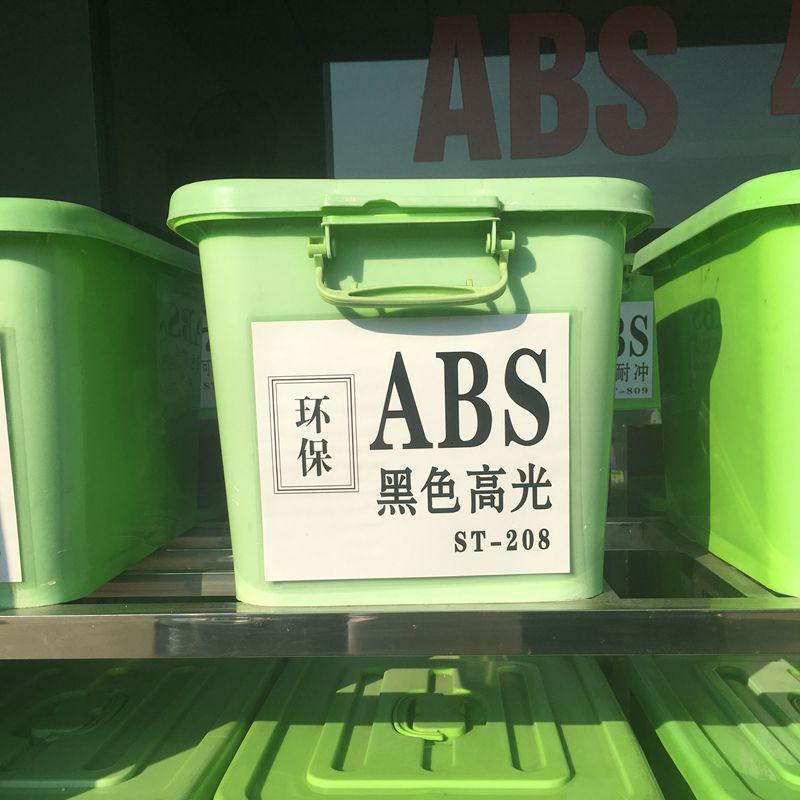 黑色高光環保ABS原料顆粒 阻燃級 高抗沖 免噴涂 專用電器外殼