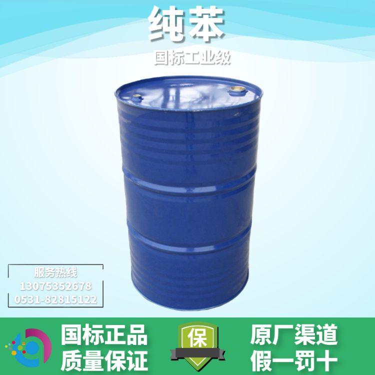 厂家直销优质纯苯 国标 现货供应 精苯 工业级 99.9% 高效环保 纯苯
