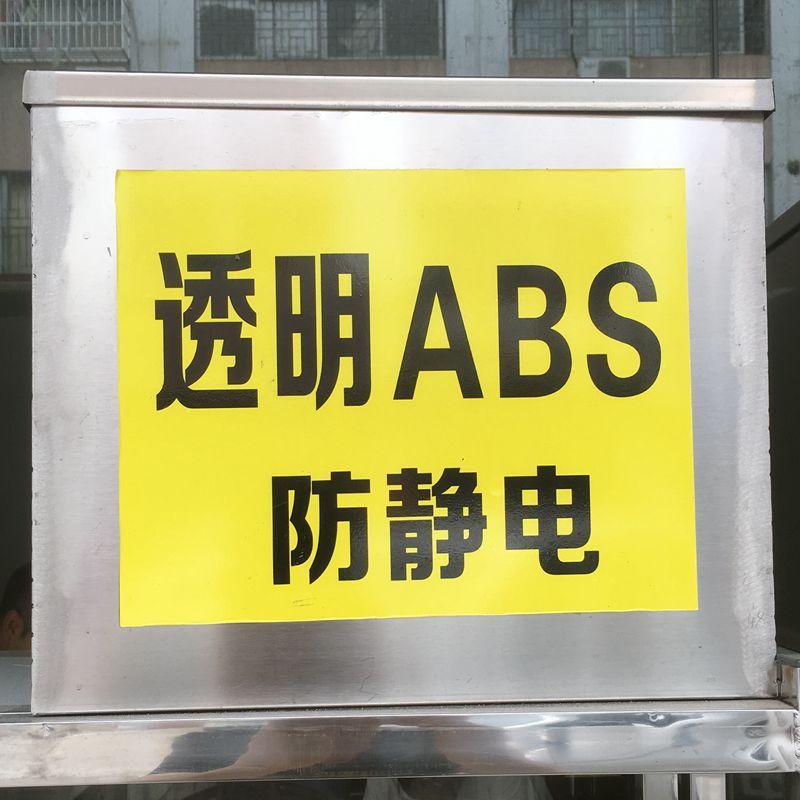 注塑級ABS透明原料/寧波臺化/ANC120 永久性防靜電 新料改性顆粒