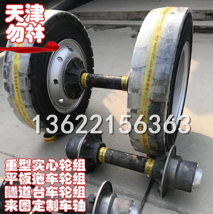 定做隧道开挖台车实心轮可定制车轴承载1-20吨