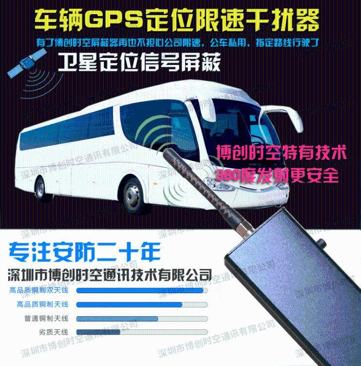大巴车公司gps限速定位屏蔽器 可不按公司规定速度行驶在线静止