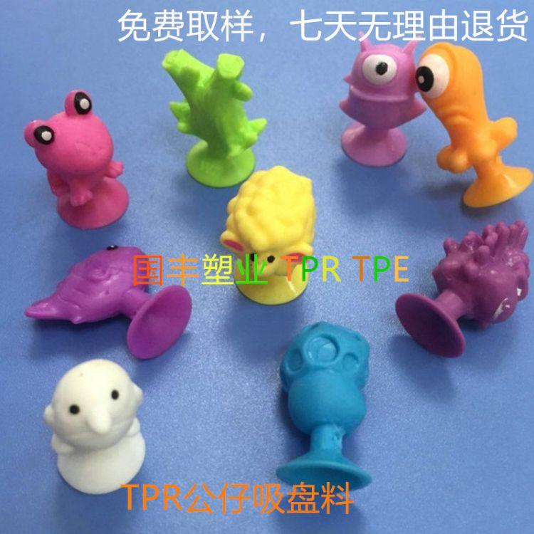 TPR材料 玩具料  东莞TPR厂家直供 本色或透明 硬度范围广