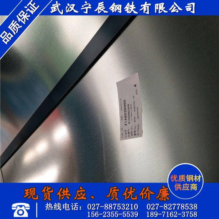 现货供应镀锌板卷 可定尺开平加工 武钢热镀锌钢板dx51d+z白铁皮