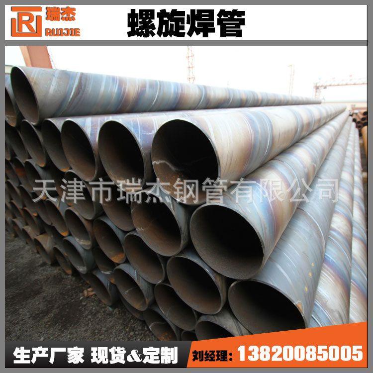 現貨供應Q235B大口徑螺旋管1220*12輸水用螺旋鋼管 螺旋管