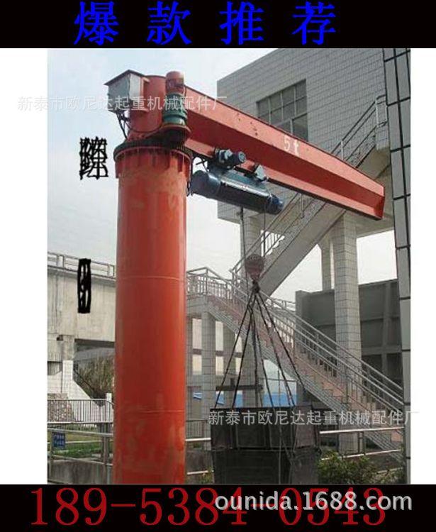 BZ型定柱式旋臂吊墙壁吊悬臂起重机特价销售中加工定制
