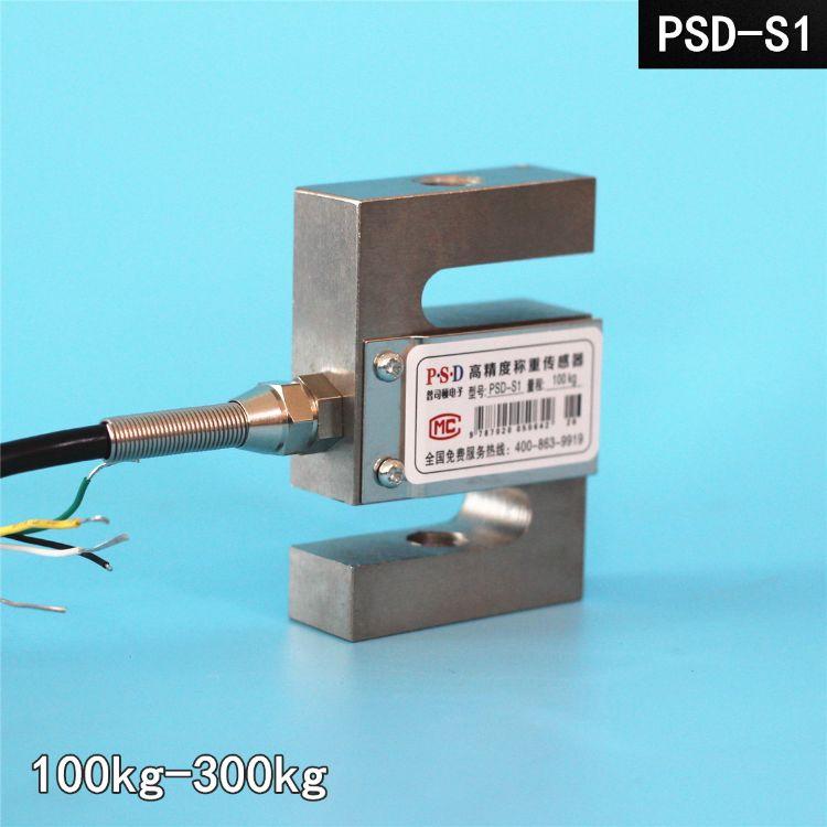 攪拌站免燒磚傳感器  稱重傳感器200kg300kgS型傳感器 測力感應器