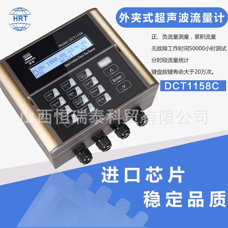 建恒DCT1158C外夾式超聲波流量計壁掛式流量計外夾式超聲波流量計