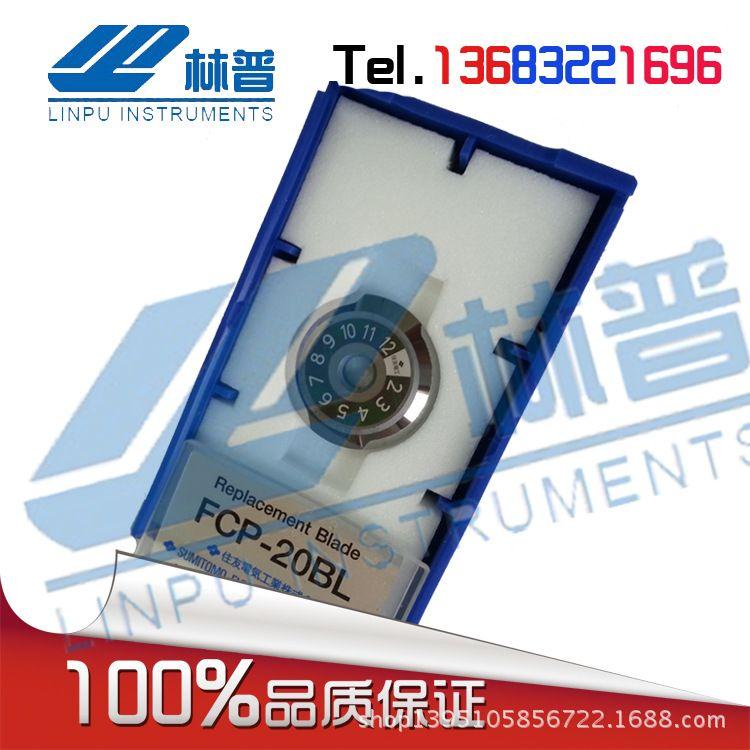 热销供应原装进口光纤切割刀 FC-6S切割刀 刀片FCP-20BL