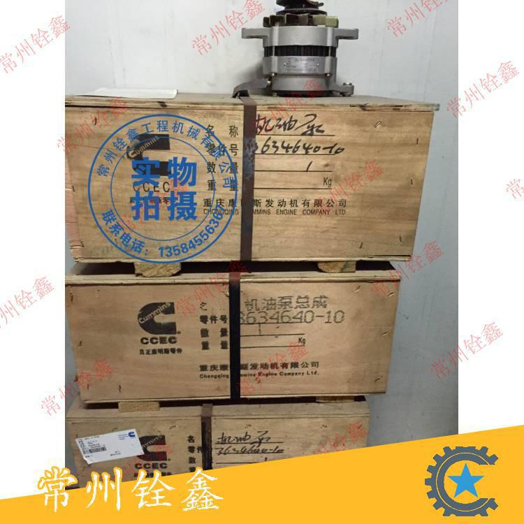 现代重庆康明斯发动机机油泵3634640-10 发动机机油泵及配件