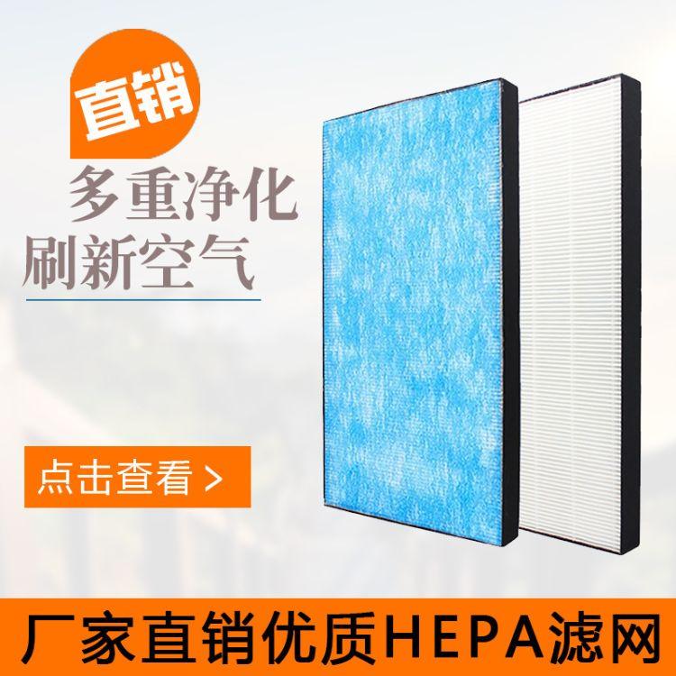 适配大金空气净化器MC71NV2C-N/R/W/S 集尘 HEPA过滤网