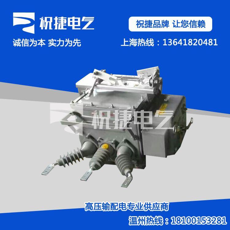 供应ZW20-12/630@ZW20-12/1250户外不锈钢隔离高压真空断路器
