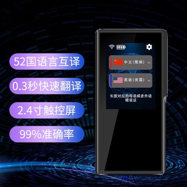 新款T6智能翻译机52国语言语音精准翻译机出国旅游随身必备翻译官