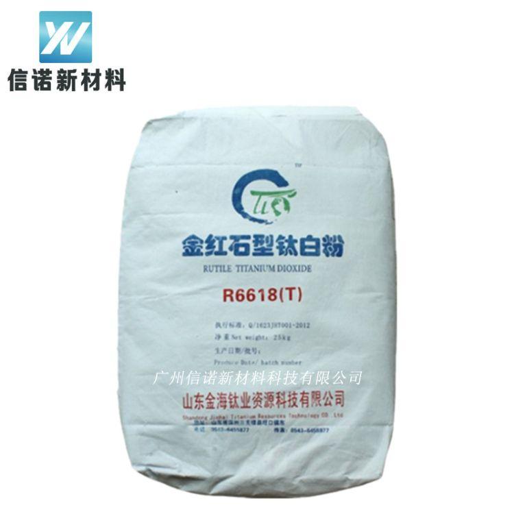 山东金海钛白粉R-6618T 国产硫酸法二氧化钛R6618T 白度好高耐候高遮盖易分散钛白粉6618  金海钛业6618