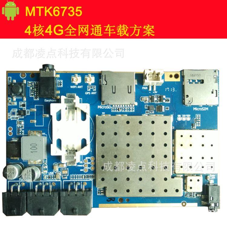 4G全網通安卓廣告機主板車載電子產品pcba方案開發車載錄像機工控