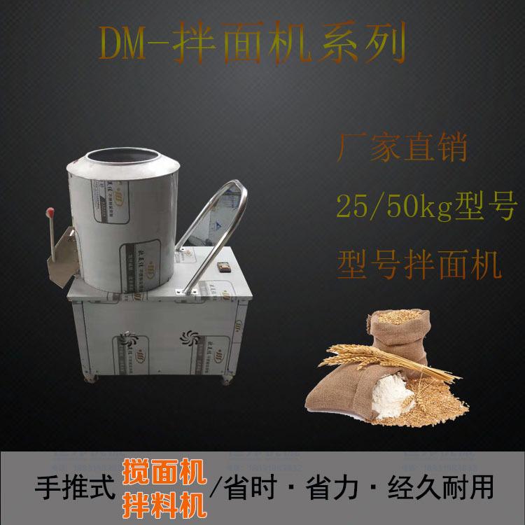 东牧商用拌面机15公斤拌面机25公斤搅面机立式电动拌面机厂家直销