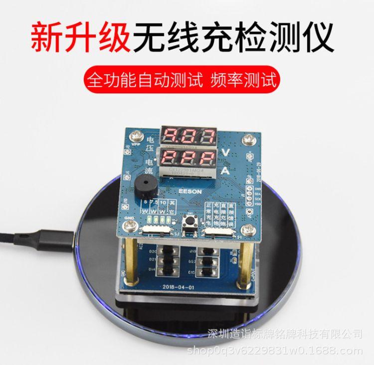 QI无线充测试老化治具10W 7.5W 5W无线充电器自动测试治具