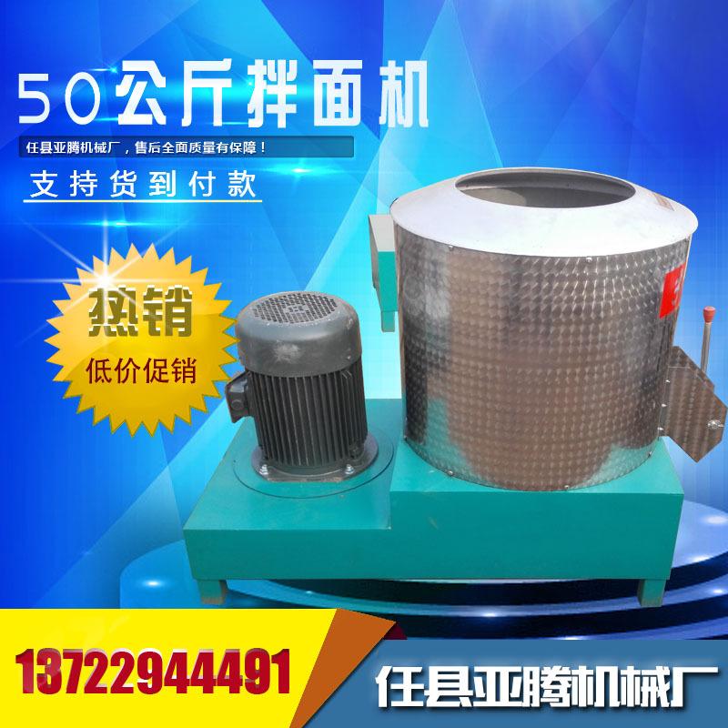 多功能电动拌面f粉机25公斤小型不锈钢50公斤拌面拌机 拌面机