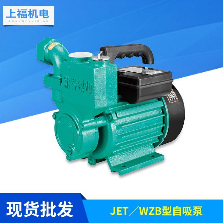 不锈钢JET/WZB家用自吸泵 喷射泵机械设备用电机动泵 直销批发