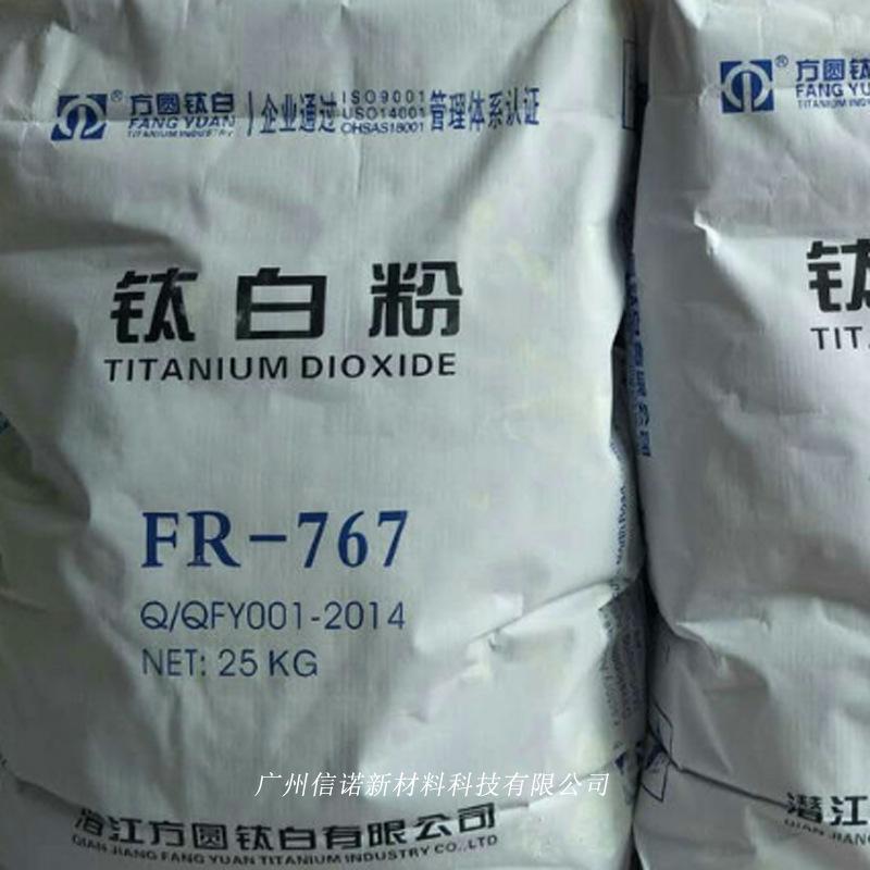 现货供应武汉方圆钛白粉FR-767 金红石型油墨油漆塑料色母用钛白粉767 FR-767钛白粉 武汉方圆 白度好易分散