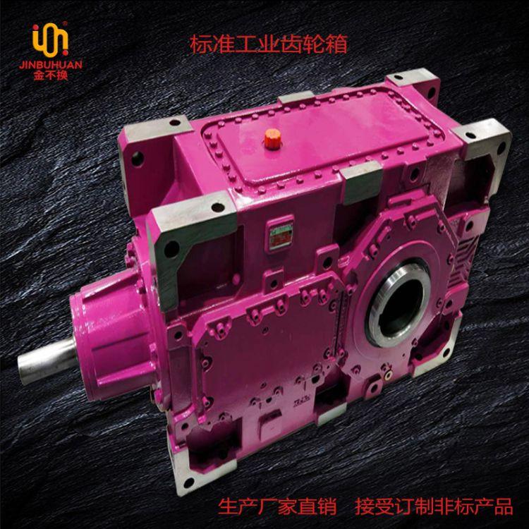 推荐优惠工业齿轮箱 优质B/H系列工业齿轮箱 工业齿轮箱厂家