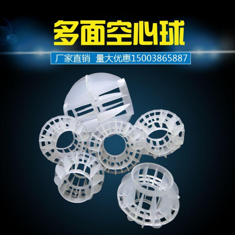 pp多面空心球填料、吸附塔脫硫塔除塵專用空心球25 38 50 76mm